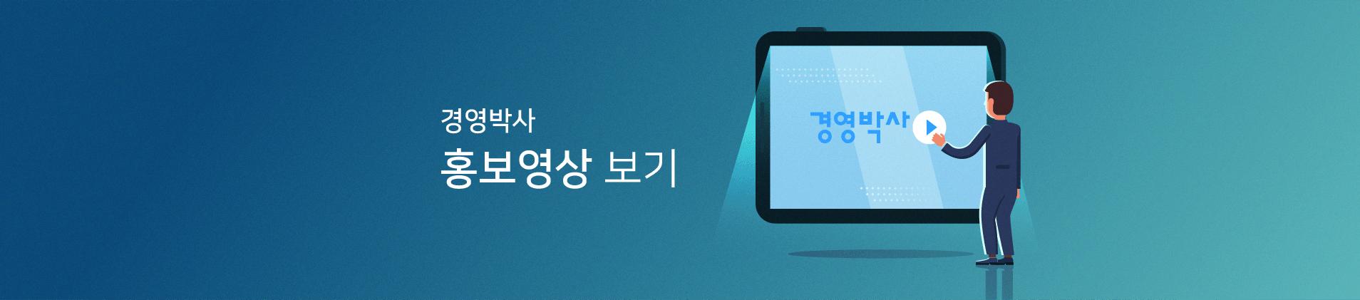 경영박사 제품 소개 동영상